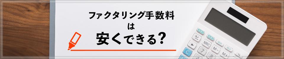 バナー_手数料