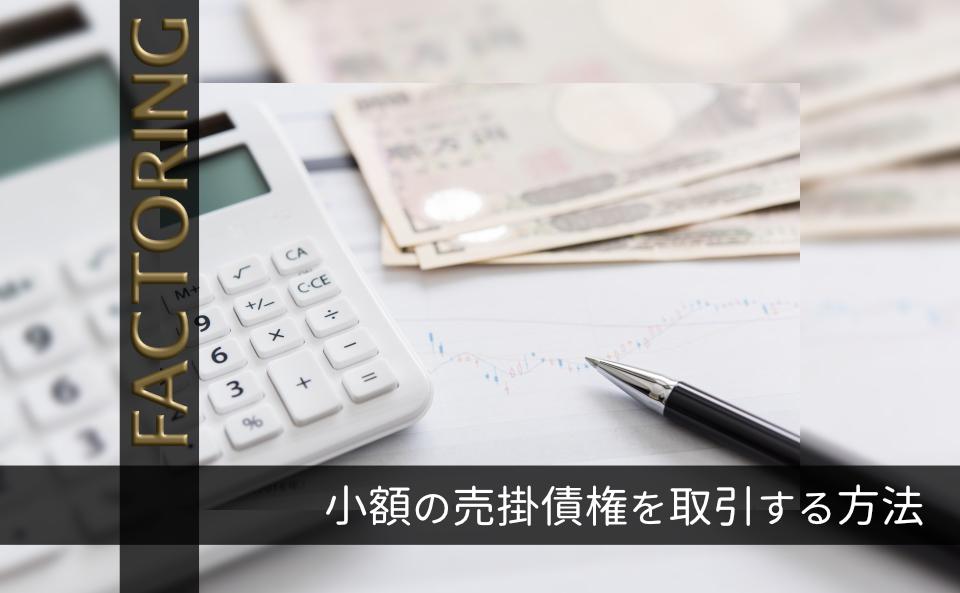 売掛債権_小額