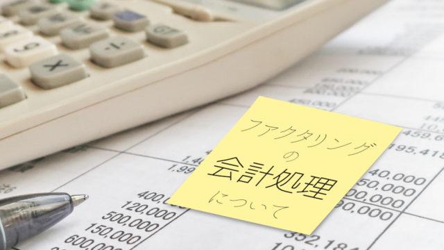 ファクタリングの会計処理どのように行う