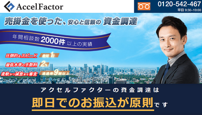accelfacter-new